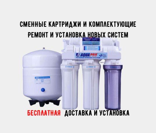 Фильтра для воды AquaLife. Замена сменных фильтров. Бесплатный выезд