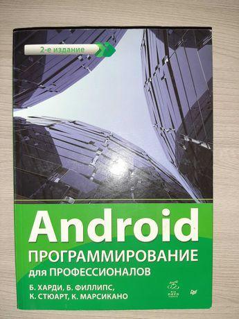 Продам книгу Android программирование для профессионалов