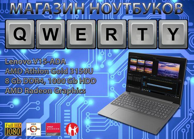 Новые Lenovo (4 ядра, 8 Gb, 1 Tb, Full HD)