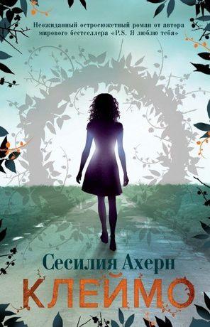 """Продаю книгу Сесилии Ахерн """"Клеймо"""""""