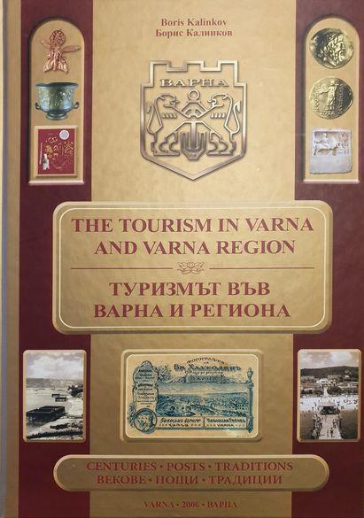 Книга за Туризмът във Варна и региона