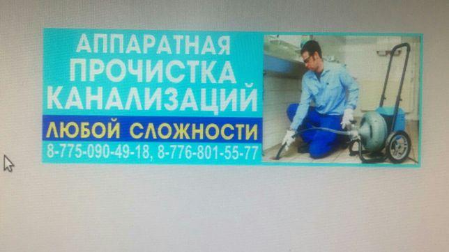 Сантехник Прочистка канализации Павлодар