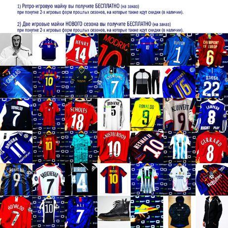 Ретро винтажные футбольные формы Реал Барселона Манчестер