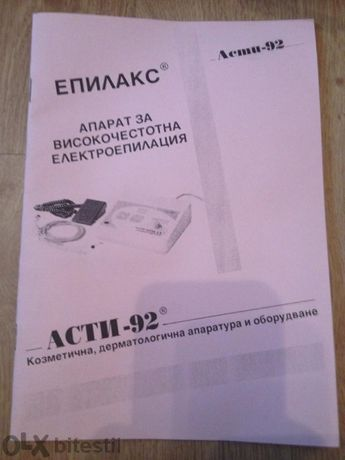 професионален електроепилатор