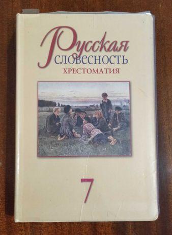 Учебник по русской литературе.