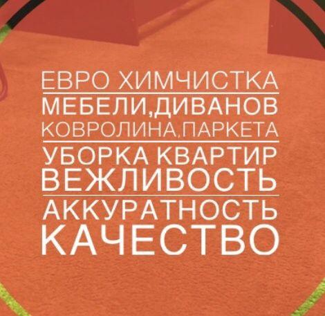 Евро химчистка диванов,мебели,ковролина,кресел,матрасов,стульев,25