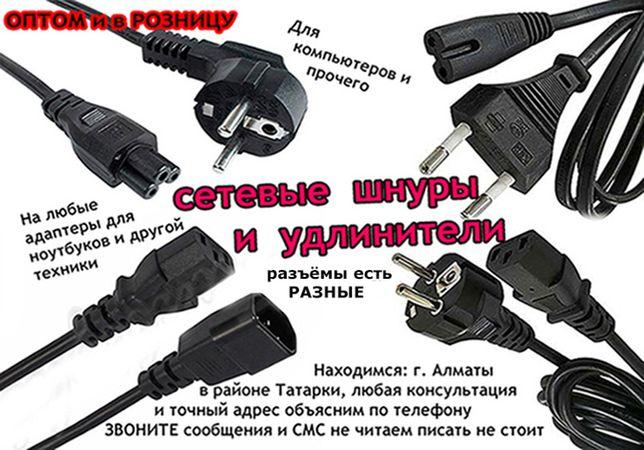 разные шнуры кабеля на блоки питания для зарядки от ноутбуков и к друг