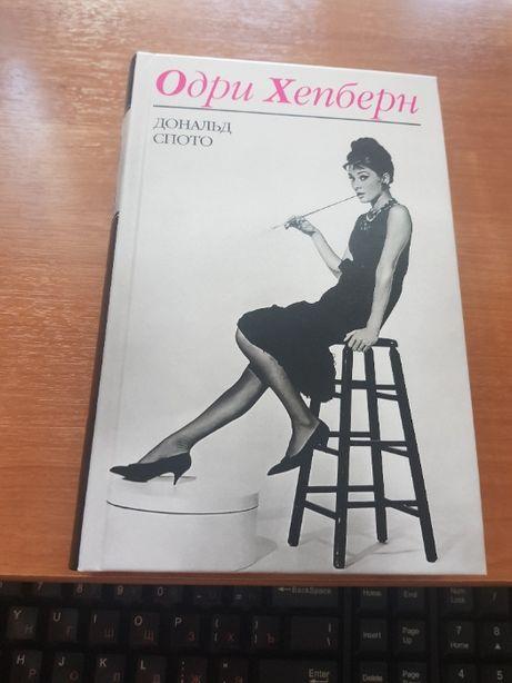 Редкая книга об Одри Хепберн от лучшего биографа голливудских звезд