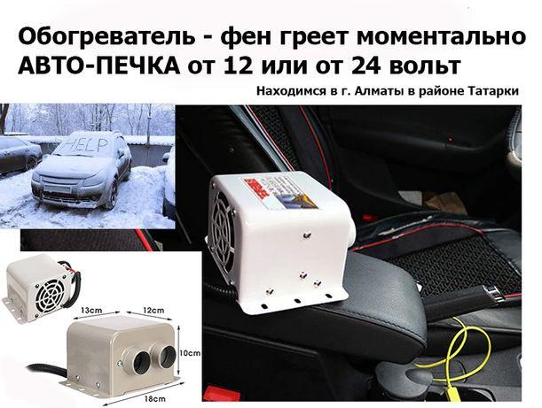 АВТО_ПЕЧКА дополнительный ОБОГРЕВАТЕЛЬ в машину автономный 800w 12/24v