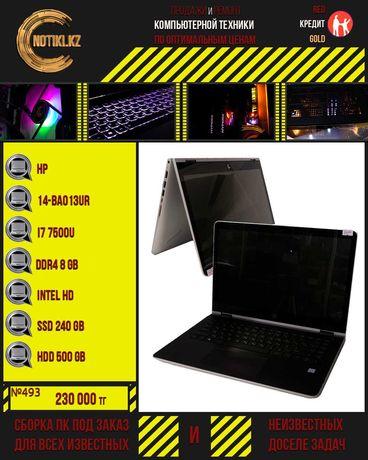 "Компактный Ноутбук HP Pavilion x360. I7 7gen!!!""Notiki"" г. Шымкент"