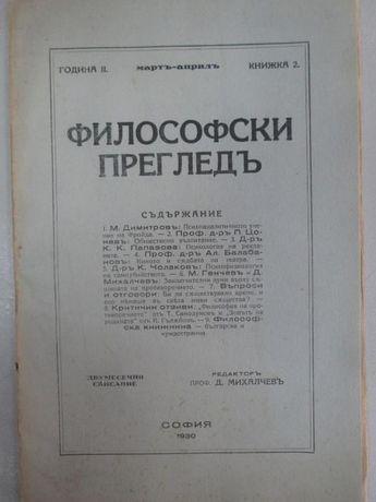 1930 Философски преглед