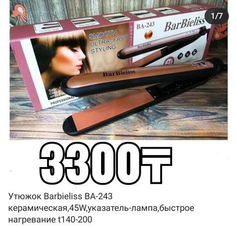 Утюжок, Barbieliss BA-243