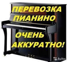 Фортепиано Пианино