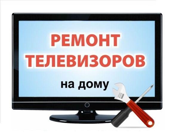 Ремонт телевизоров. Опытный телемастер
