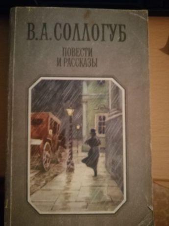 Книга В.А.Соллогуб Повести и рассказы