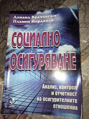Учебник по социално осигуряване