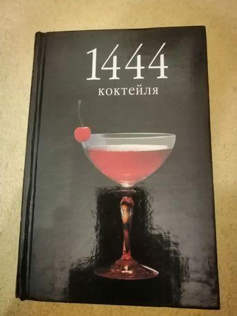 Книга 1444 коктейля