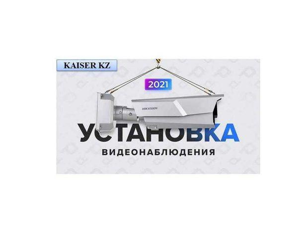 Установка, монтаж и обслуживание видеонаблюдения в Алматы и Алмат.обл.