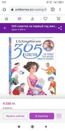 """Книга """"365 советов на первый год жизни вашего ребенка"""", Комаровский"""