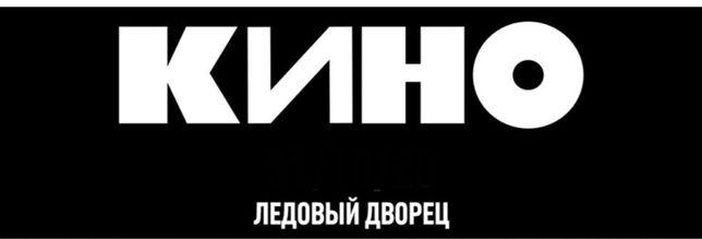 Билет на концерт гр.КИНО
