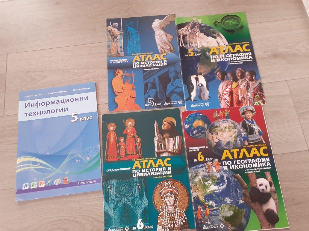 Атласи и учебник ( 5 и 6 клас)