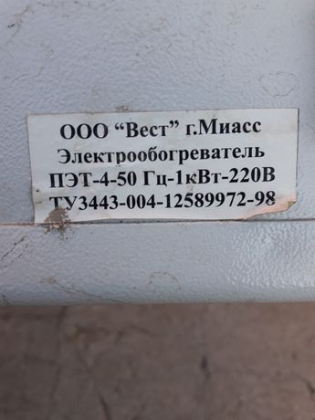 Электрообогреватель.