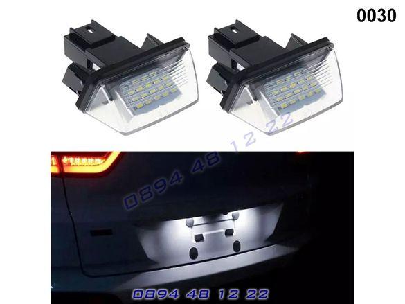 LED Плафони Peugeot Citroen 307 C4 C5 Заден Номер Диодни ЛЕД Светлини
