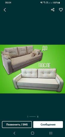 Скидки до 20%Перетяжка Видоизменение ремонт мебели