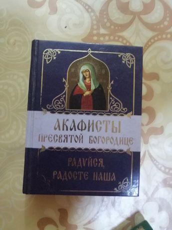 книга Акафисты..