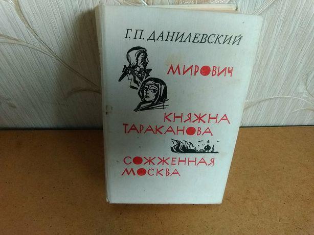 Княжна Тараканова .Сожжонная Москва