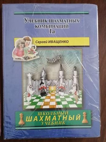 Учебники по шахматам для детей/младших школьников