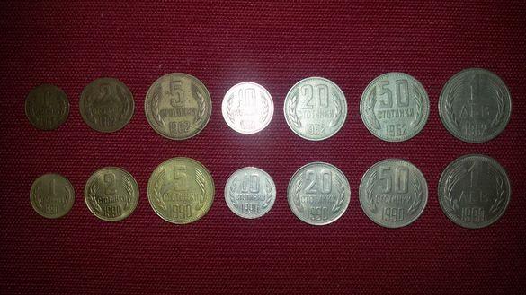 2 лота монети от 1962 и 1990 г.
