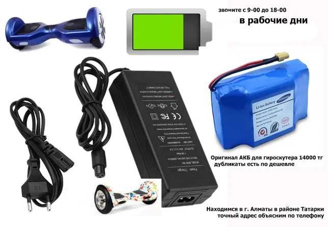 Аккумуляторы батареи зарядки на гироскутеры самокаты от байка и для др