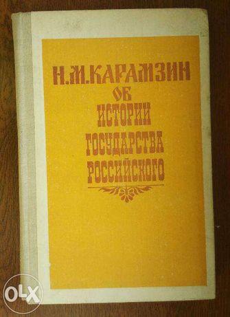 Карамзин Об истории государства российского