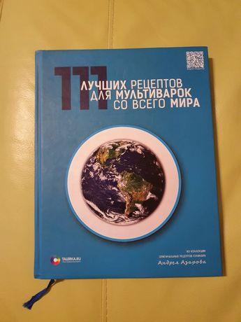 Книга рецептов для мультиварки