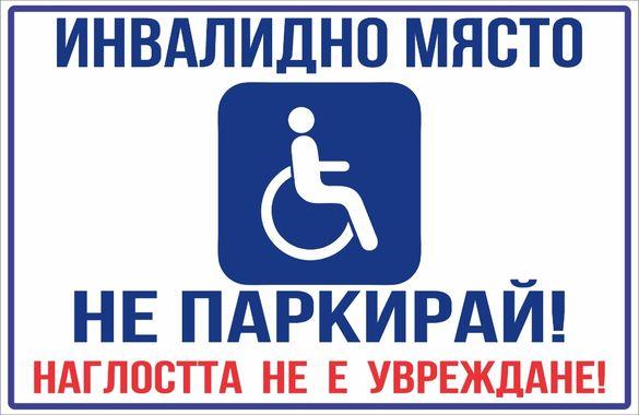 Табела за инвалидно място, хора с увреждания