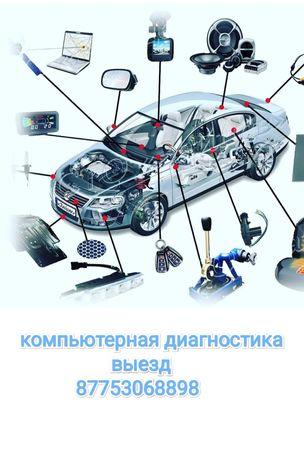 Авто электрик диагностика выезд