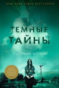 "Книга ""Тёмные тайны"" Гиллиан Флинн"