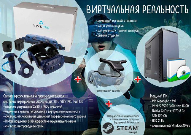 Продам комплект VR