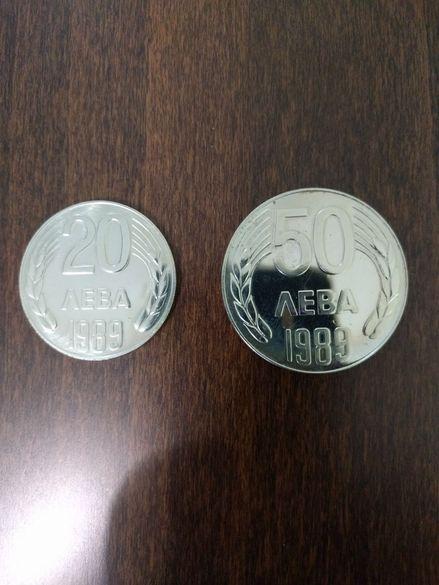 ЗА КОЛЕКЦИОНЕРИ!!! 2бр български монети от 1989г, последните от НРБ!!!