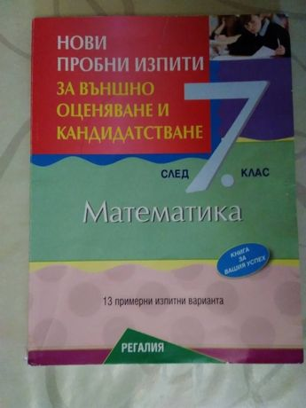 Изпитни варианти по математика за кандидатстване след 7. клас