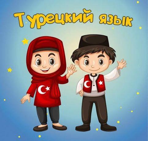 Индивидуальные занятия по турецкому языку
