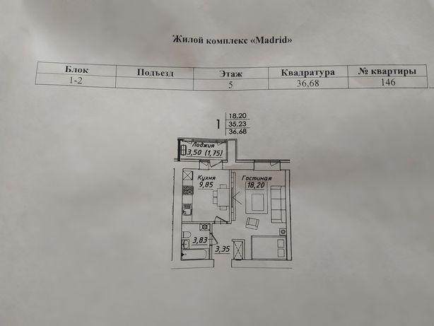 1 - комнатная квартира ЖК Мадрид 1