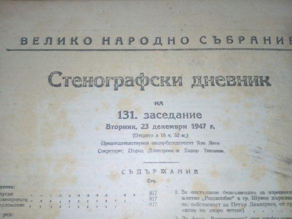 Стенографски Дневник Велико Народно Събрание 1947
