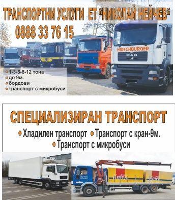 Транспортни услуги Стара Загора