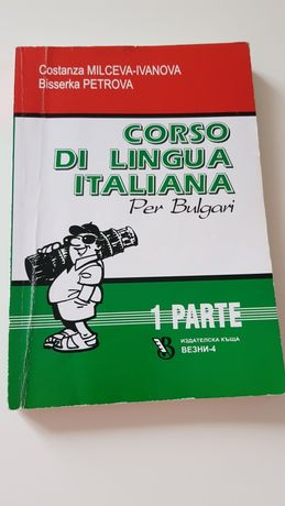 Учебник по италиански език за българи