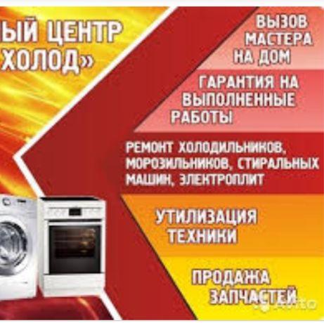 РЕМОНТ СТИРАЛЬНЫХ машин, телевизоров, Пылесосов, Холодильников!