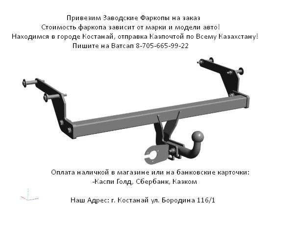 Фирменные Фаркопы по марке и модели авто на Заказ Астана Нурсултан