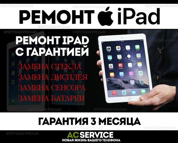 Ремонт iPad - Замена стекла, экрана, дисплея, батареи, сенсора