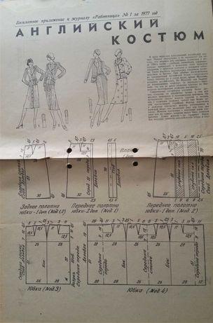 Приложения по рукоделию из советских журналов